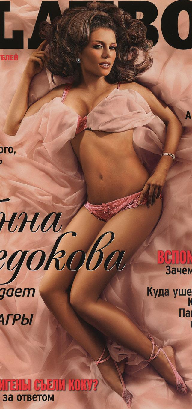 Анна седокова в журнале плейбой, порно с девушкой